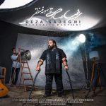 دانلود آهنگ جدید بهونه منطقی از رضا صادقی همراه متن آهنگ